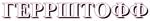 Герштофф. Лого