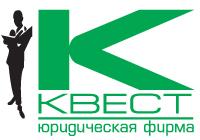 Юридическая фирма КВЕСТ