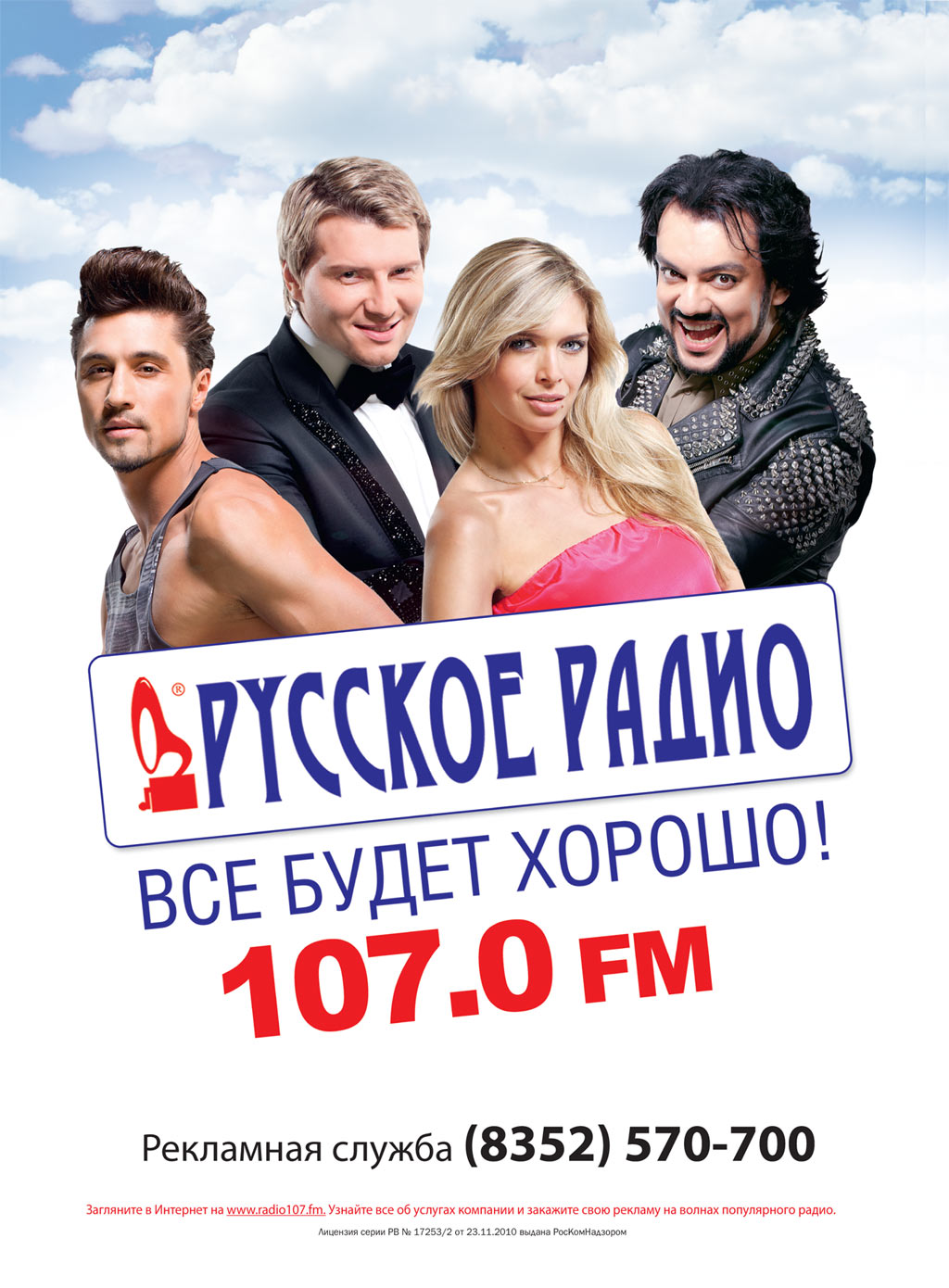 BIG_russkoe_radio6(98)