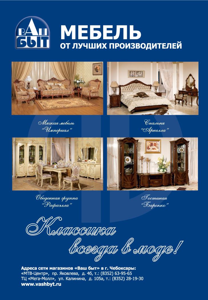 Мебель Ваш быт