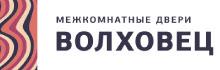 Логотип Волховец. Межкомнатные двери