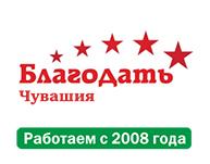 ООО «Благодать» Чебоксары.